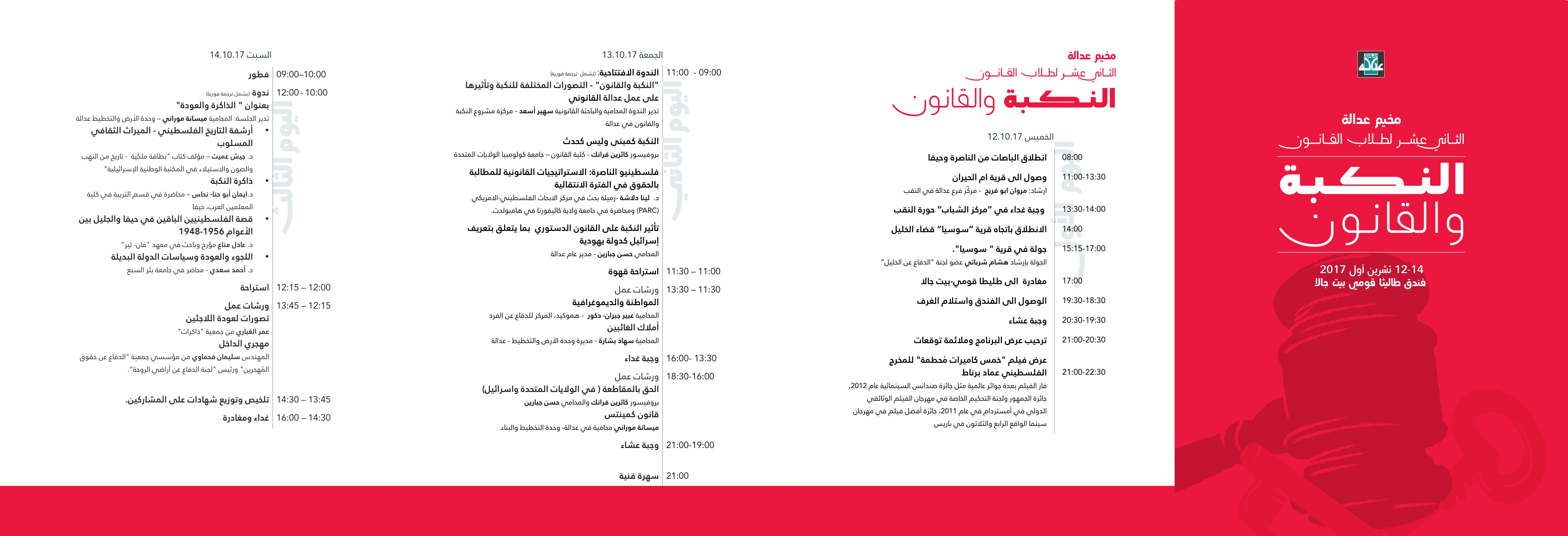 Adalah holds 12th annual law students camp the nakba and the law full camp program arabic and english stopboris Images
